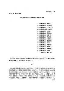 羽田新空路要望書A20190805のサムネイル