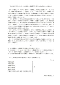 柔軟剤・意見書本文