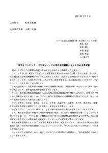 20210705オリンピック・パラリンピックの学校連携観戦の中止を求める要望書のサムネイル